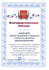 Благодарственное письмо АНОО ДПО ЦППОРЗ_page-0001