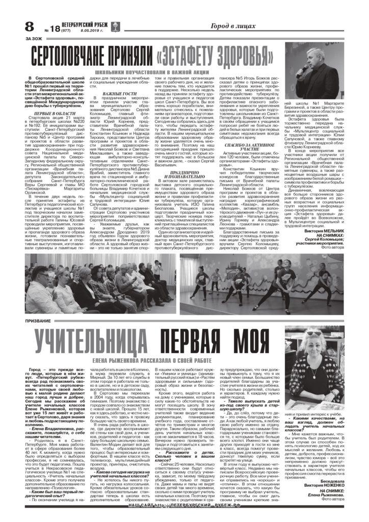 Эстафита здоровья Петербургский рубеж