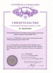 Свидетельство о государственной регистрации - Сертификат