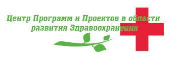 Центр программ и проектов в области развития здравоохранения