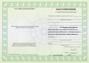 УдостоверениеПовышениеКвалификации_Удостоверение